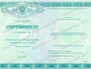 Сертификат медицинского специалиста