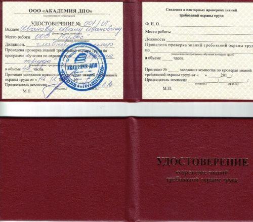 Удостоверение о проверке требований охраны труда