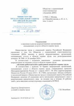 Аккредитация мин. труда